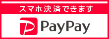 paypayでスマホ決済使えます