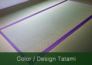 カラー・デザイン畳