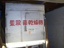 畳の高熱殺菌乾燥機です。